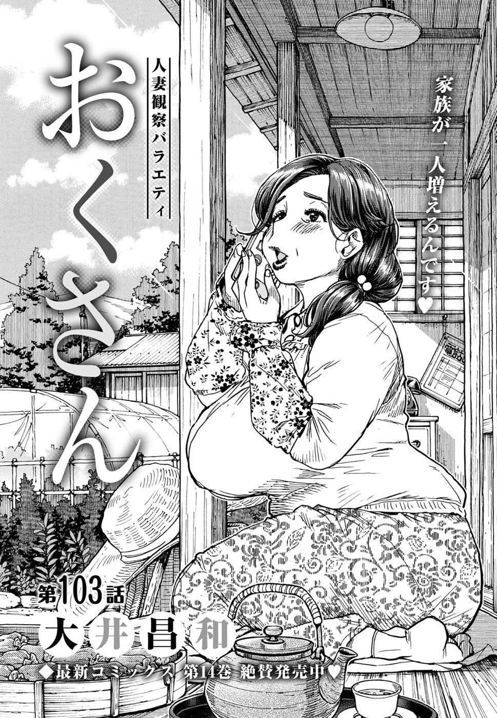 Okusan - Chapter 103 - Page 1