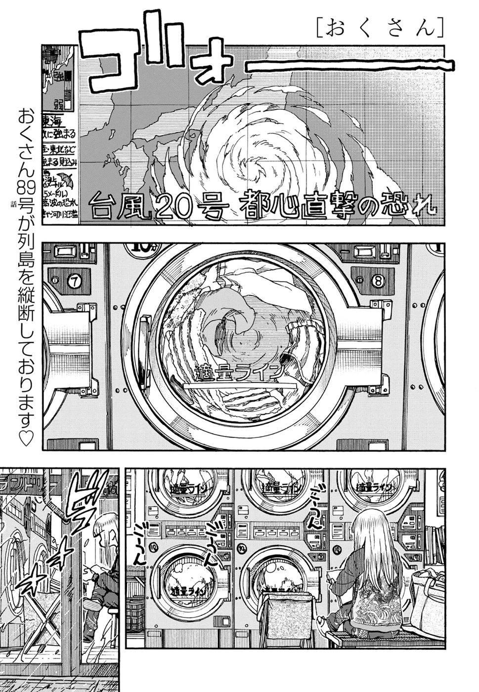 Okusan Chapter 89 Page 1