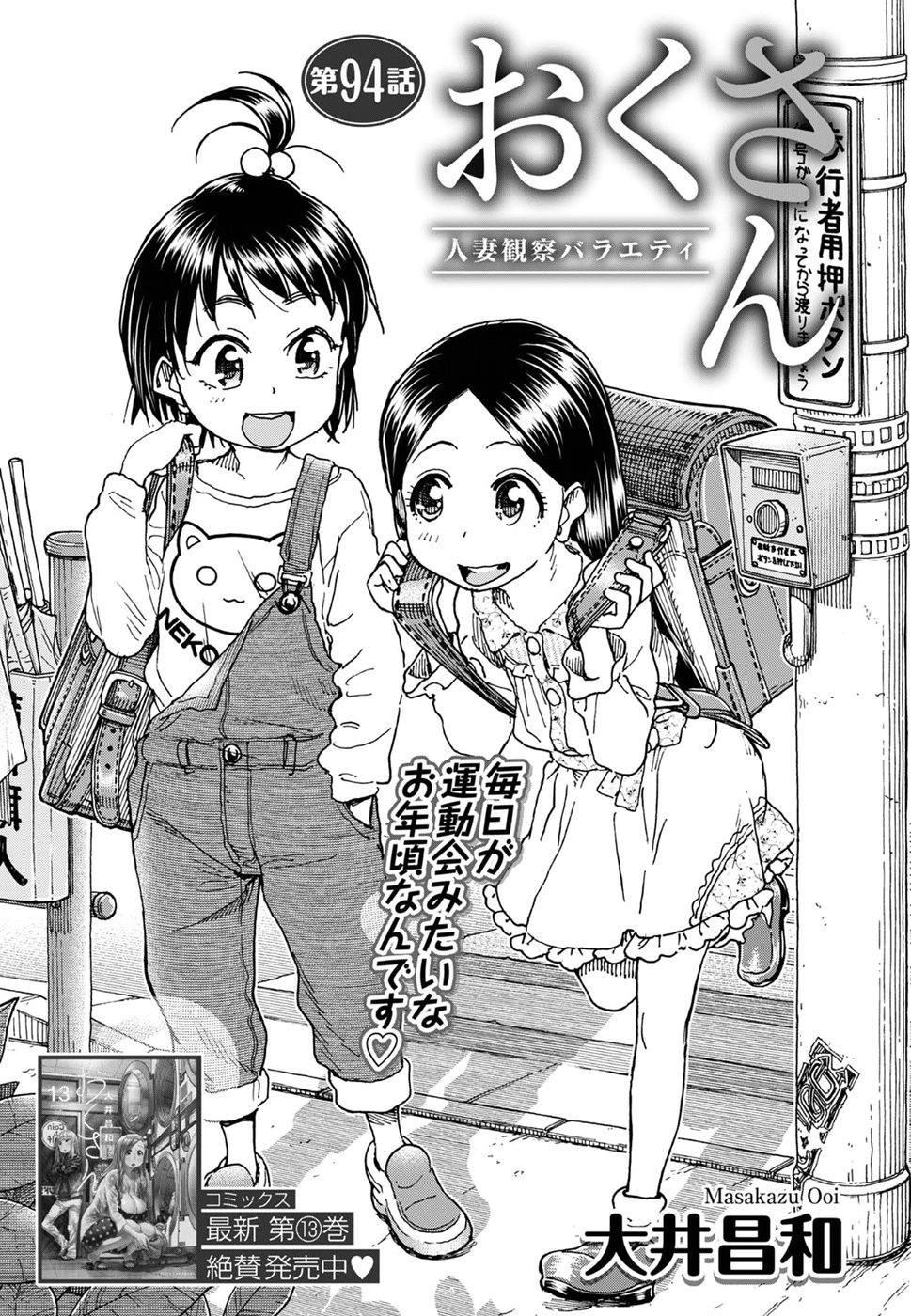 Okusan Chapter 94 Page 1