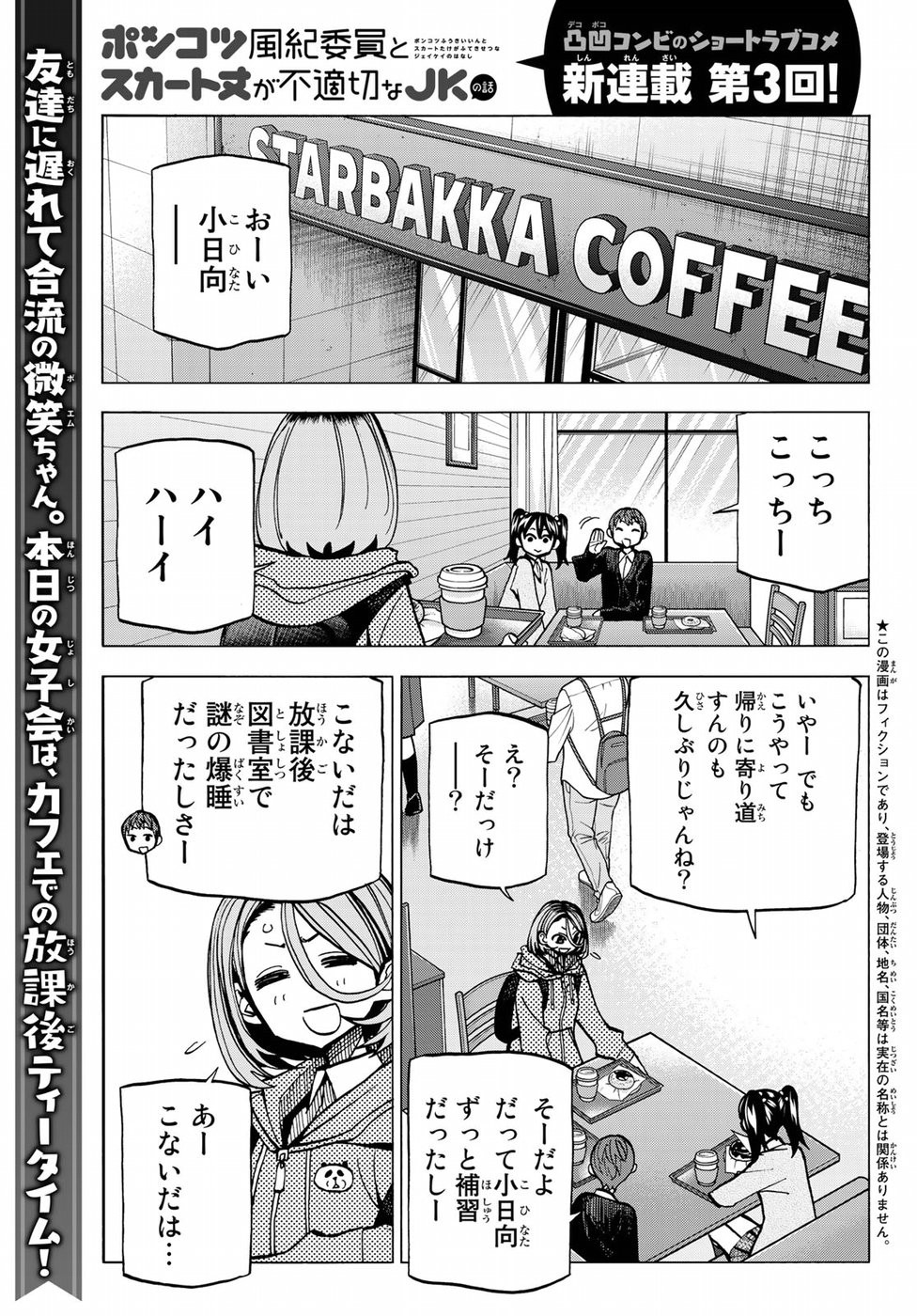 Ponkotsu-Fuukiin-to-Skirt-Take-ga-Futekisetsu-na-JK-no-Hanashi Chapter 003 Page 1