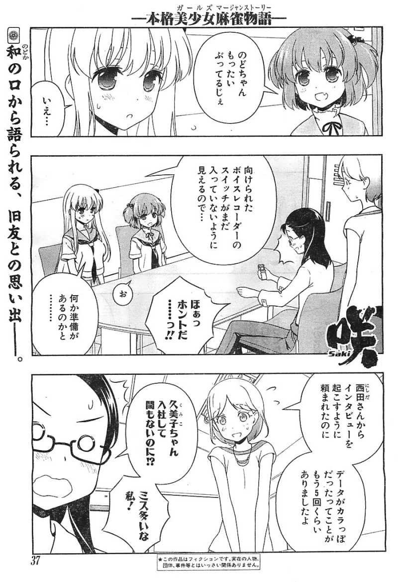 Saki Chapter 105 Page 1