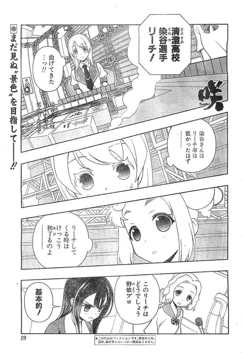 Saki Chapter 118 Page 1