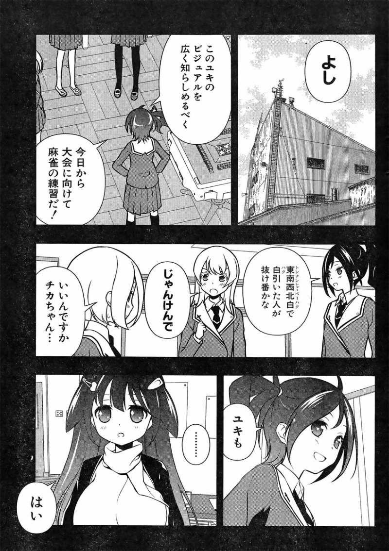 Saki - Chapter 130 - Page 15