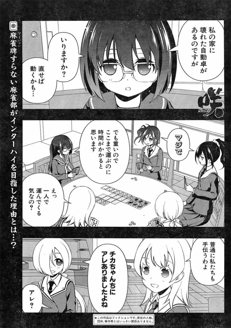 Saki Chapter 130 Page 1