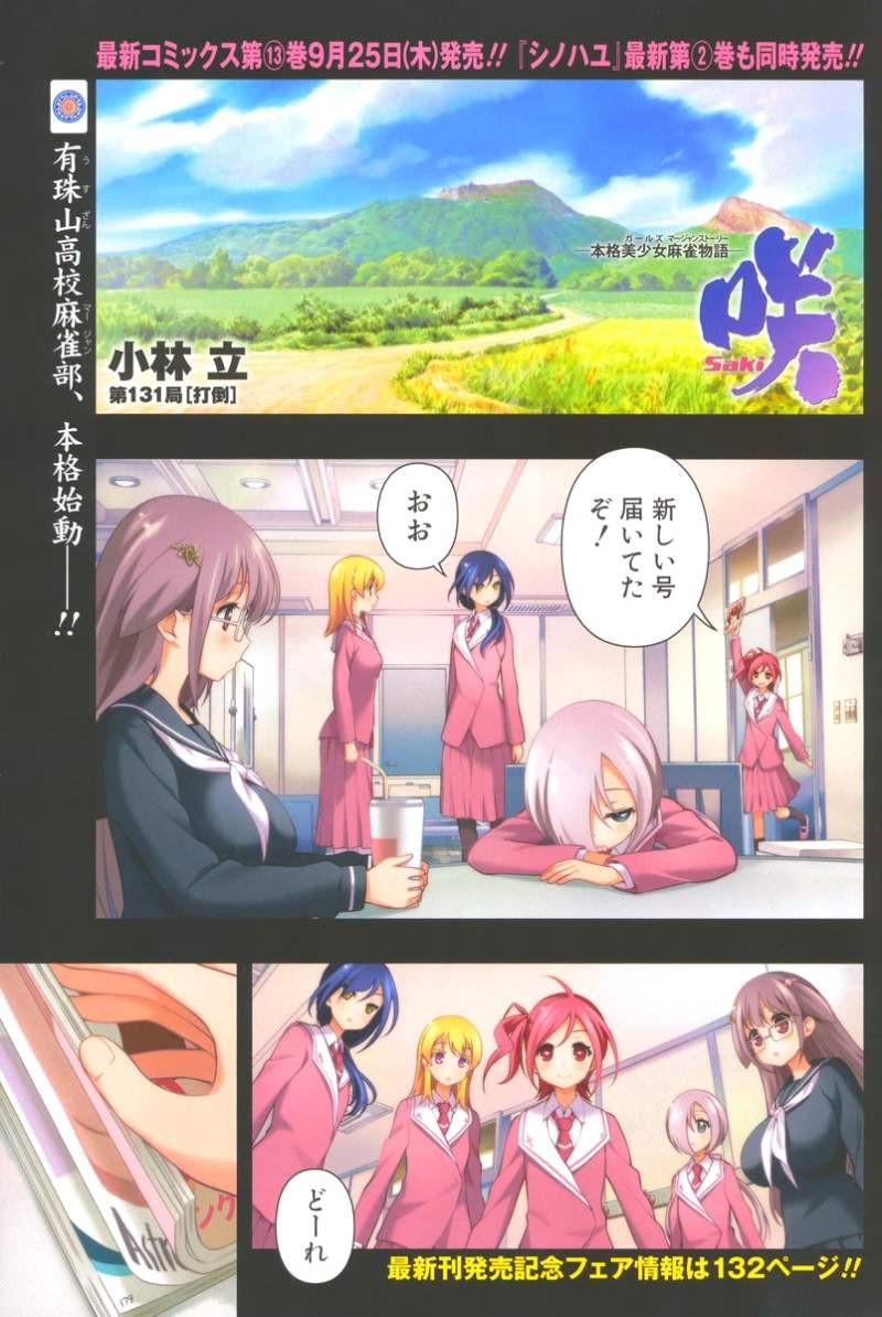 Saki Chapter 131 Page 1