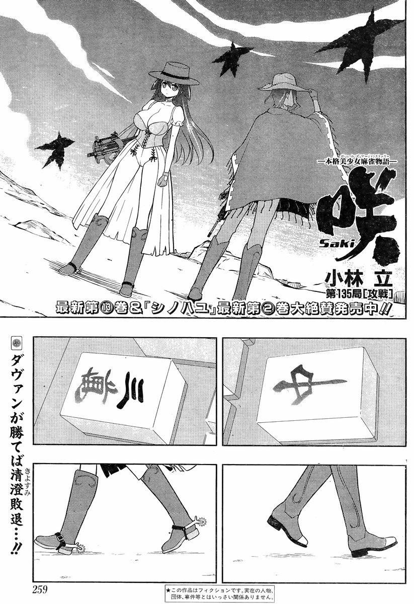 Saki Chapter 135 Page 1
