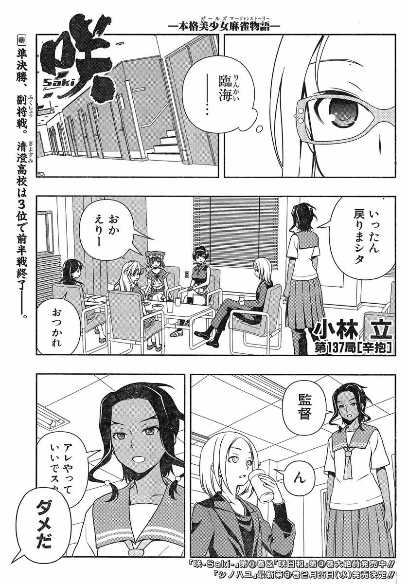 Saki Chapter 137 Page 1