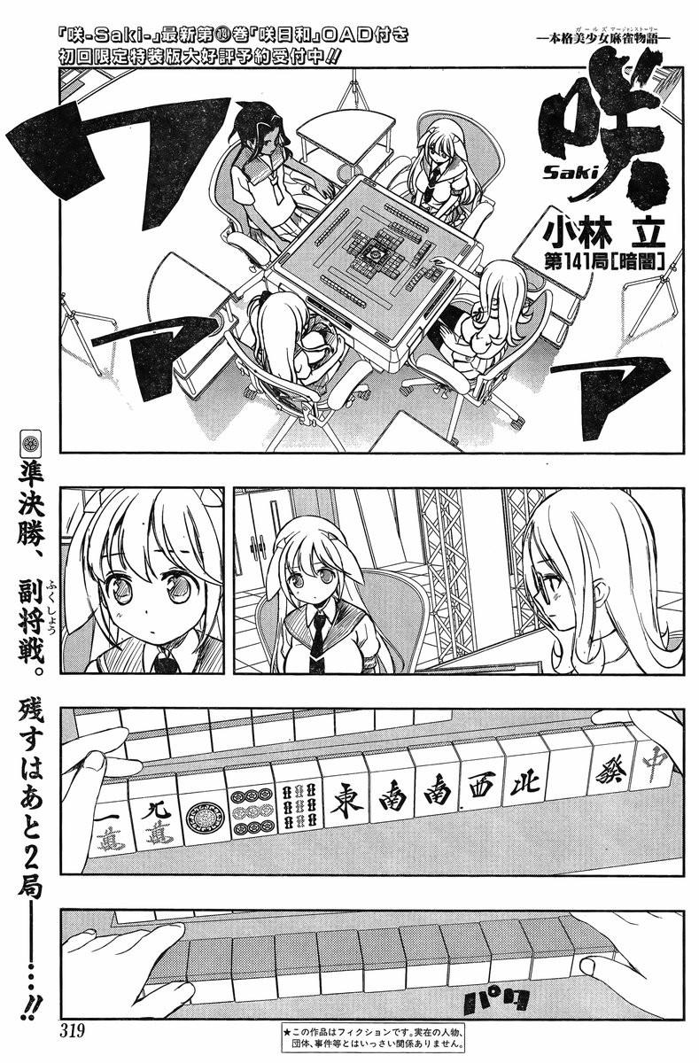 Saki Chapter 141 Page 1