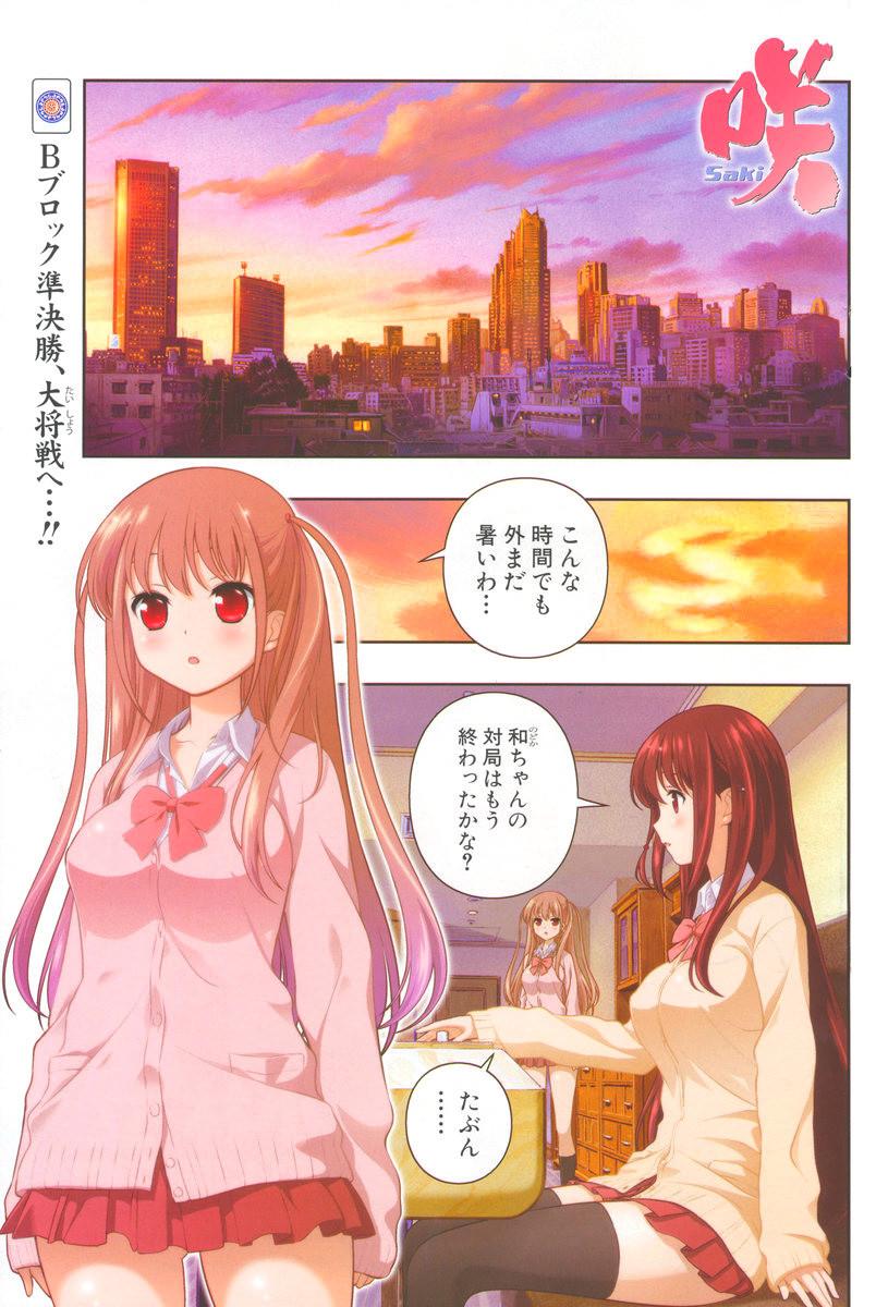 Saki Chapter 143 Page 1