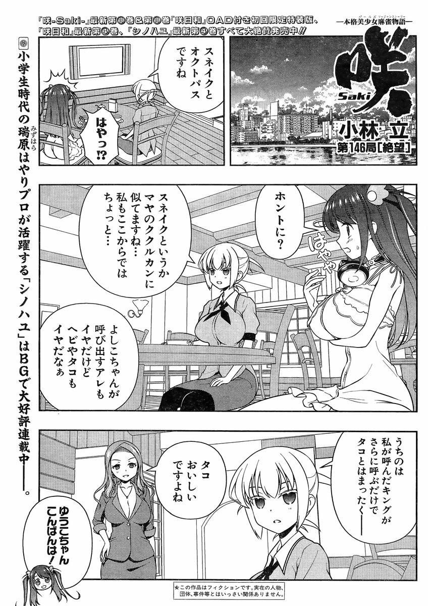 Saki Chapter 146 Page 1