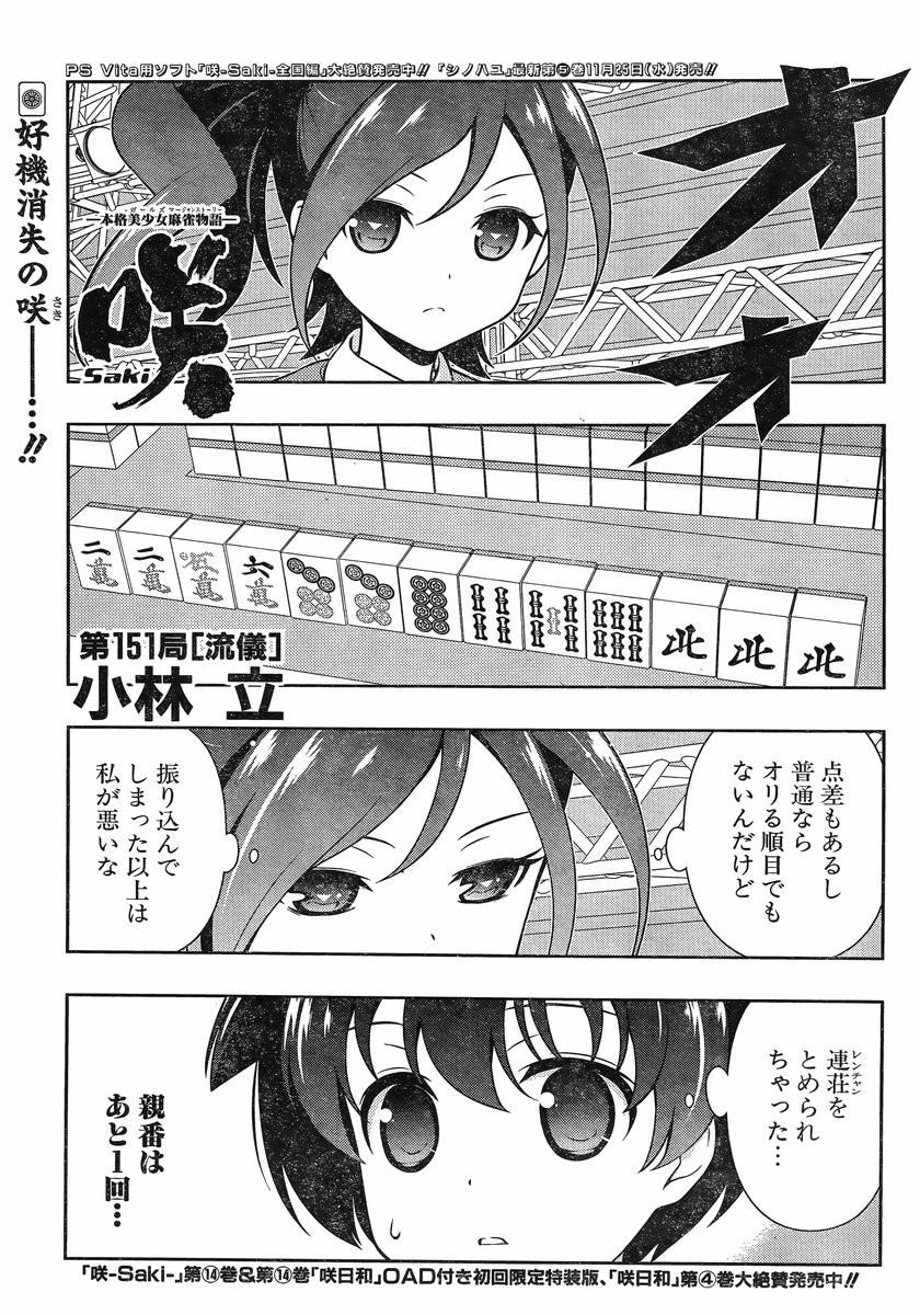 Saki Chapter 151 Page 1