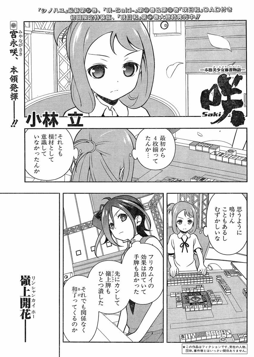 Saki Chapter 152 Page 1