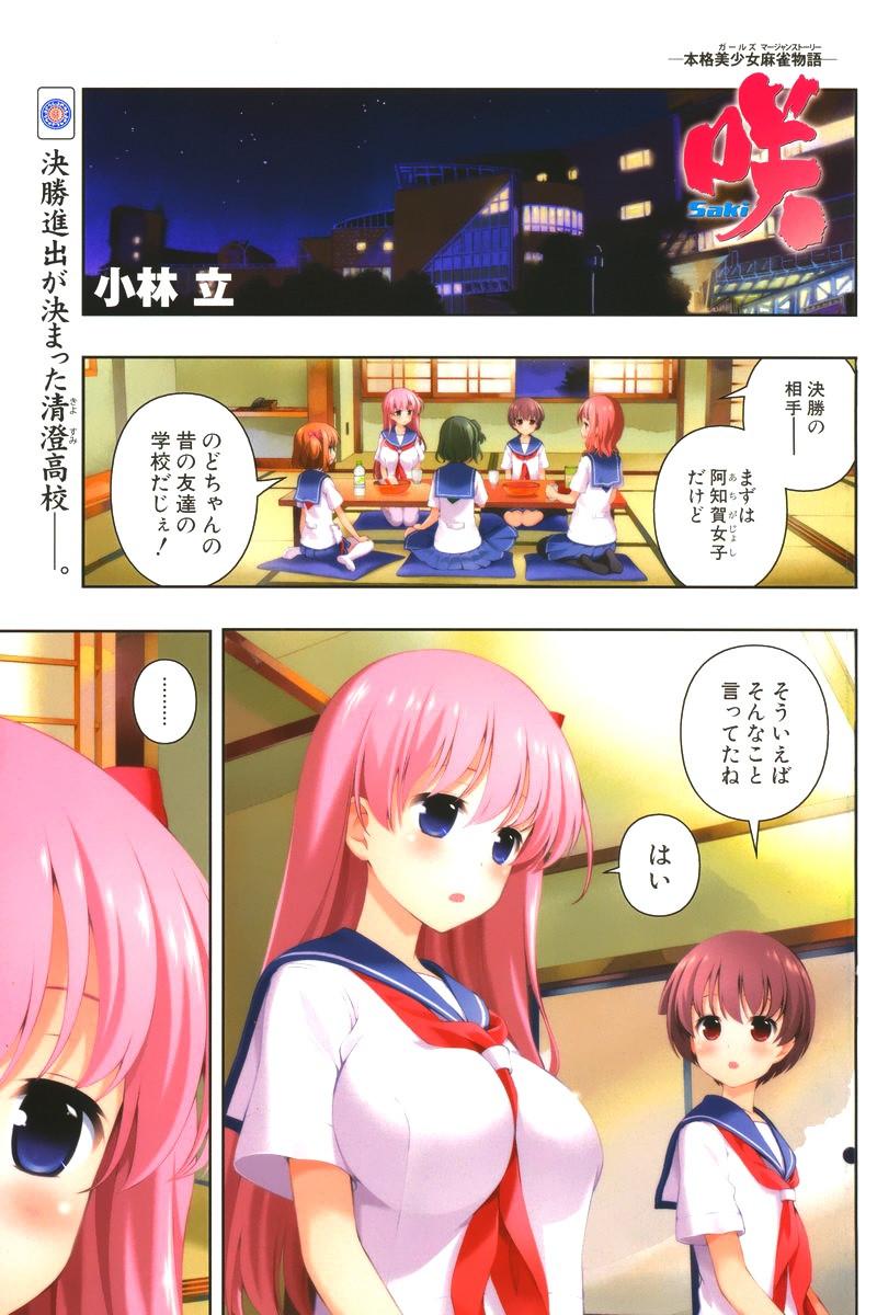 Saki Chapter 155 Page 1