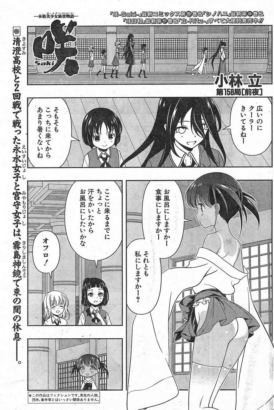 Saki Chapter 158 Page 1