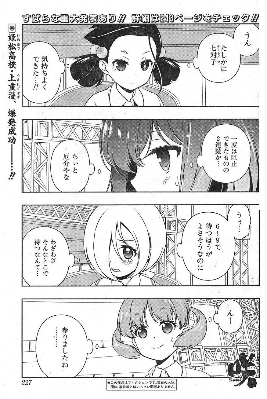 Saki Chapter 164 Page 1