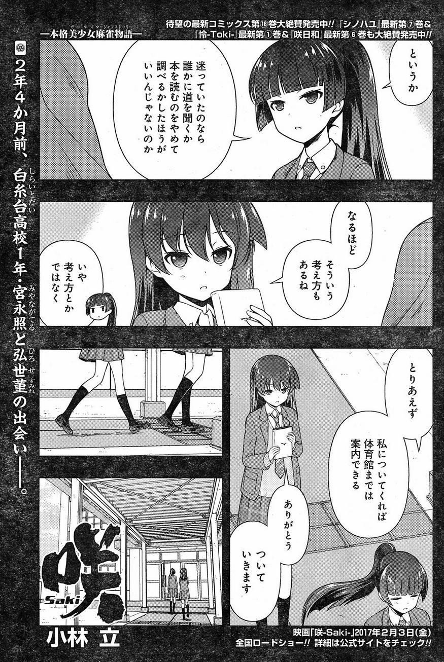 Saki Chapter 168 Page 1