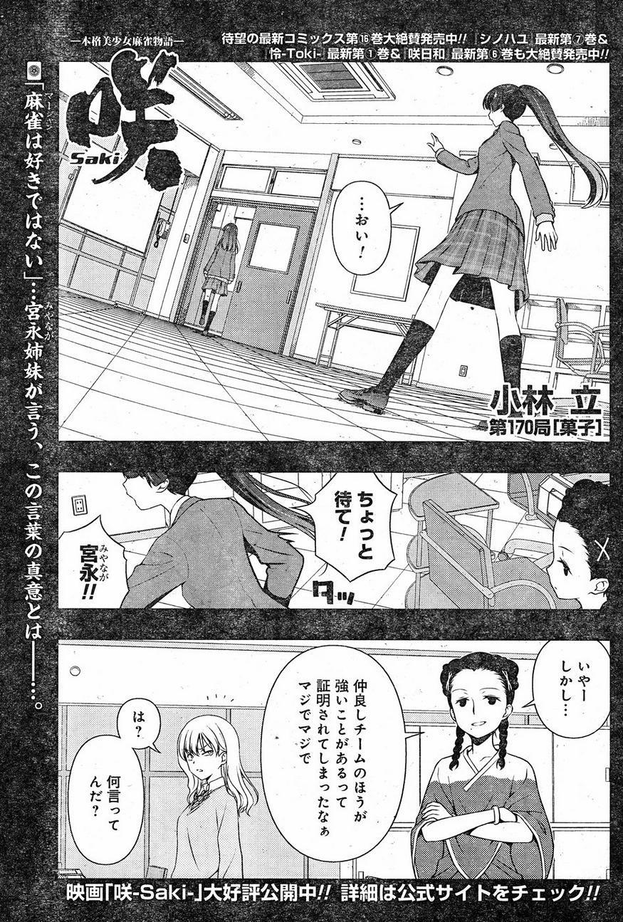Saki Chapter 170 Page 1