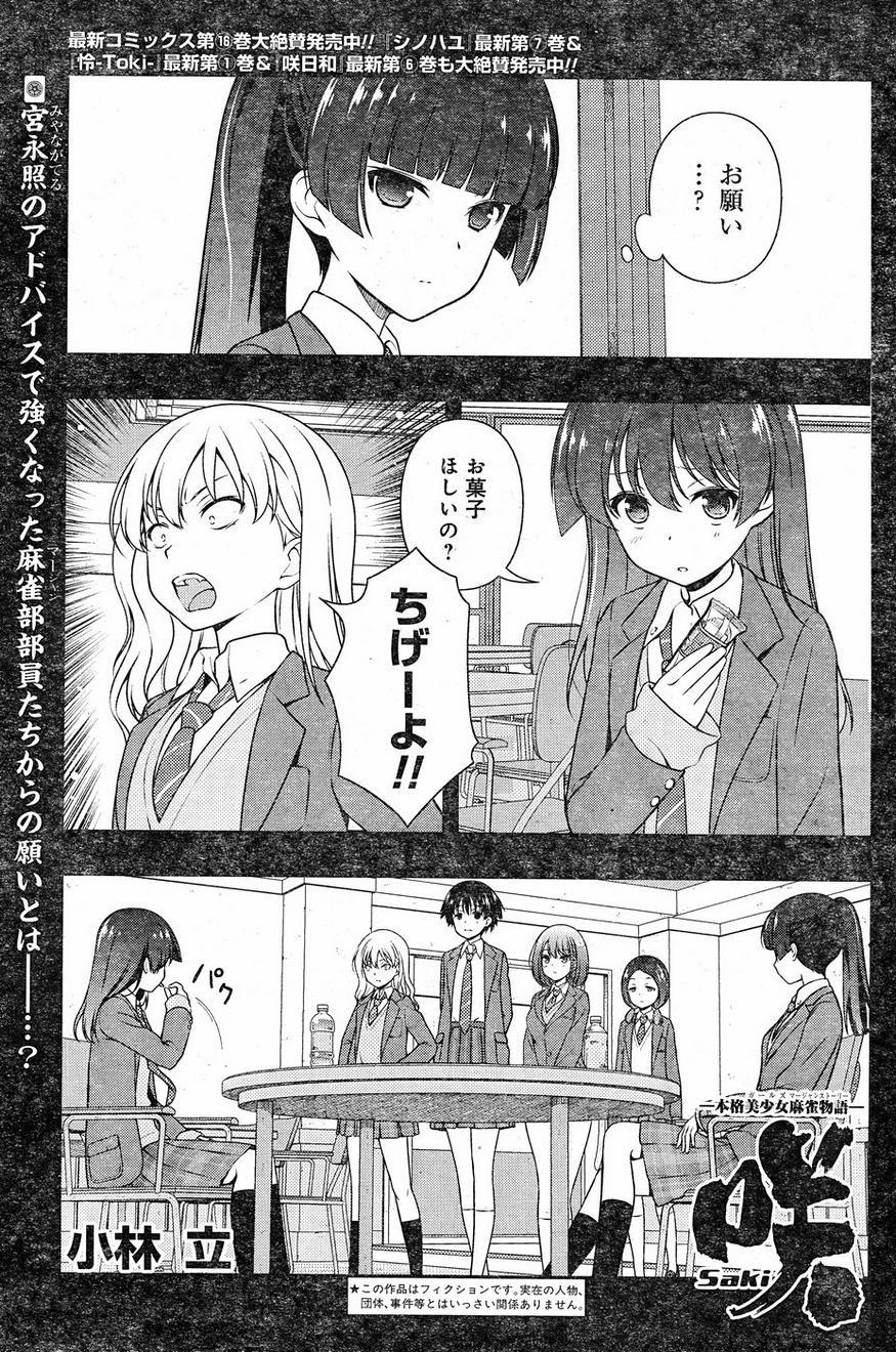 Saki Chapter 171 Page 1