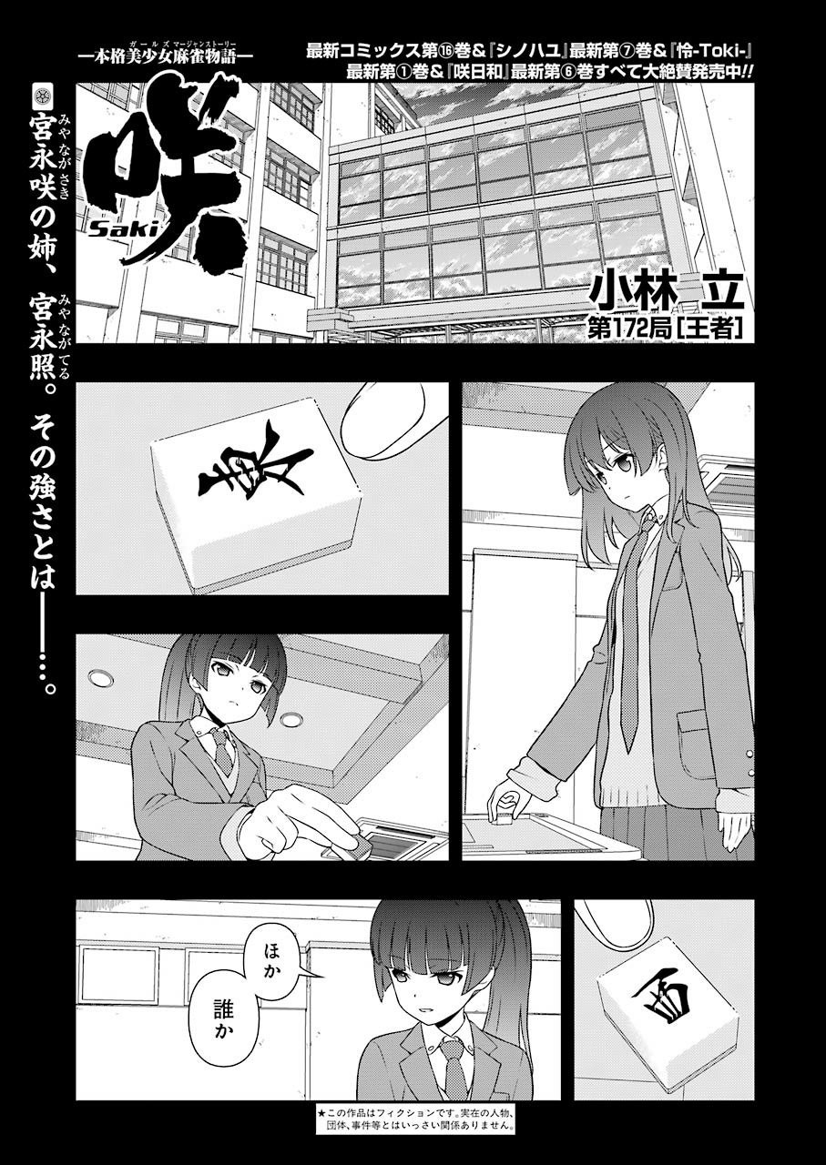Sen Manga,Saki 172 raw,Loading Saki | Chapter  172 | Page 1 .....