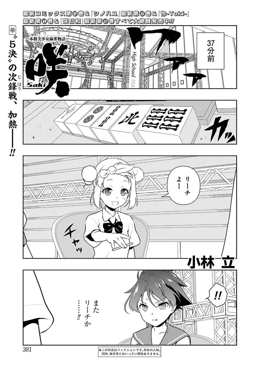Saki Chapter 173 Page 1