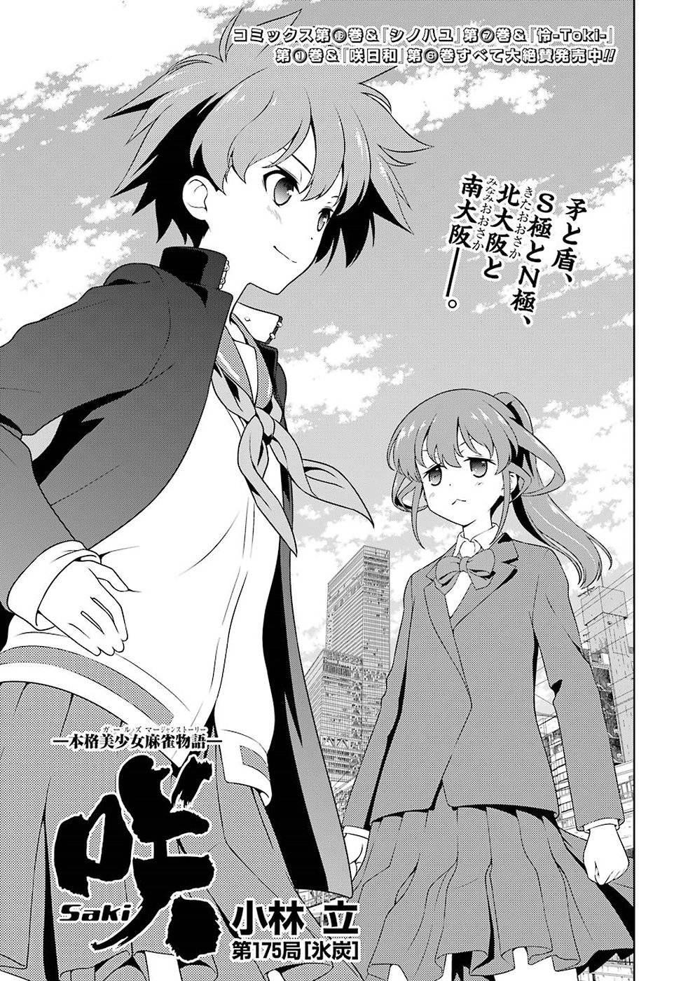 Saki Chapter 175 Page 1