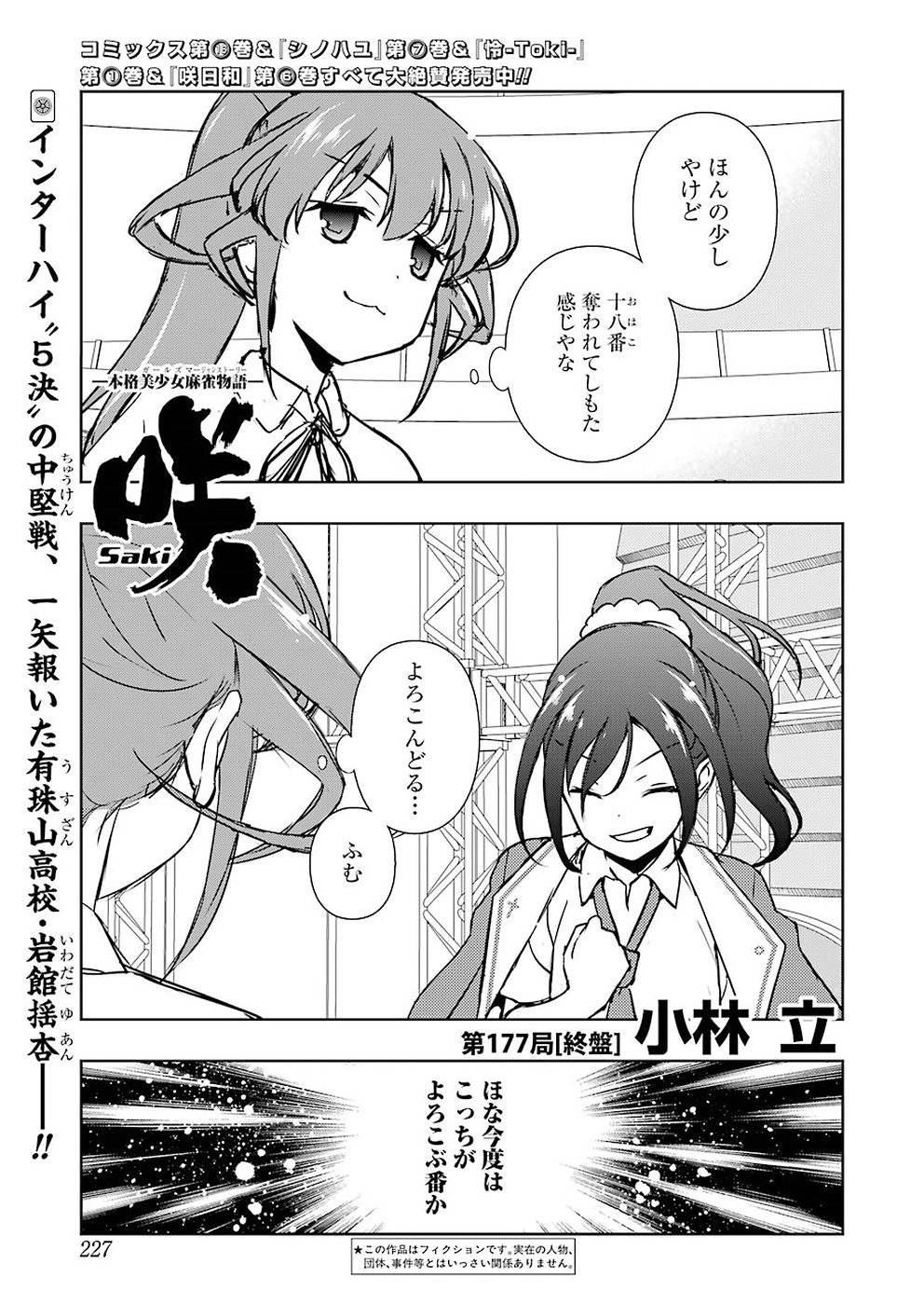 Saki Chapter 177 Page 1