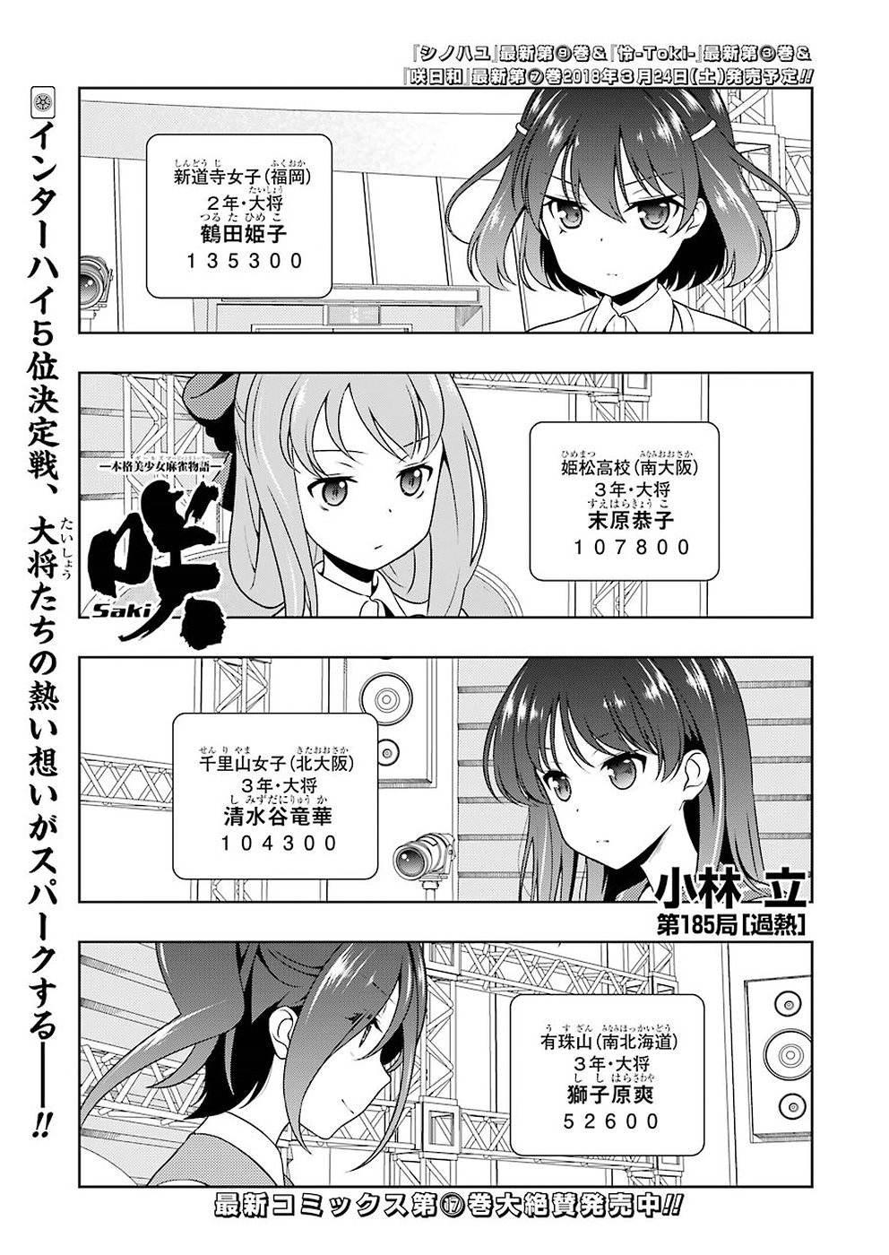 Saki Chapter 185 Page 1
