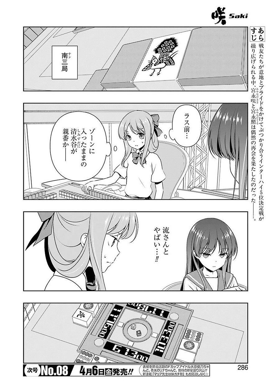 Saki Chapter 187 Page 2