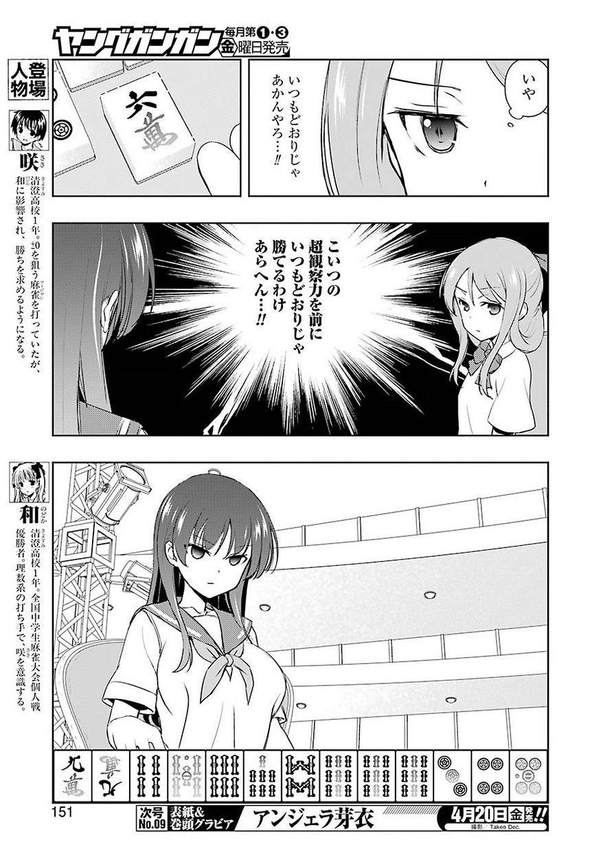 Saki Chapter 188 Page 3