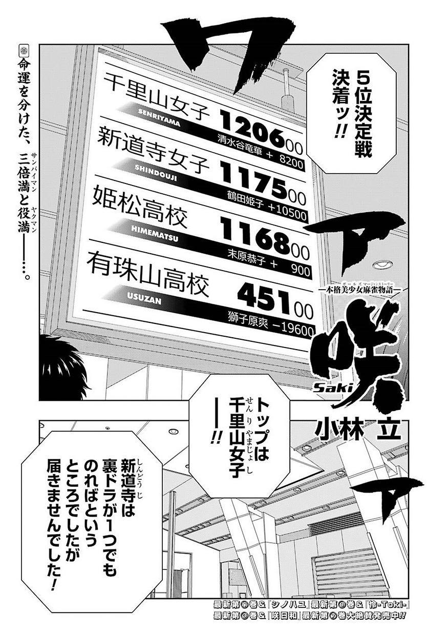 Saki Chapter 189 Page 1