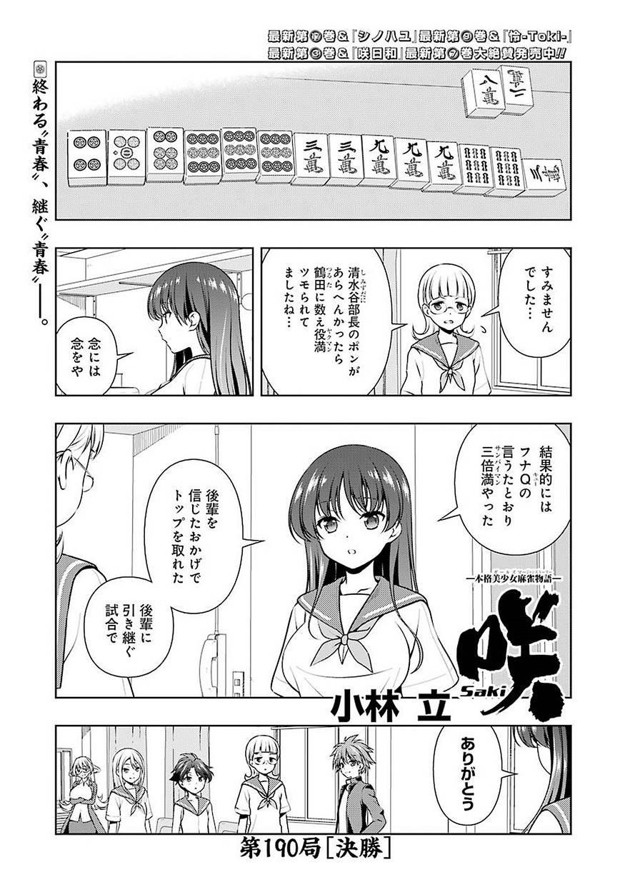 Saki Chapter 190 Page 1