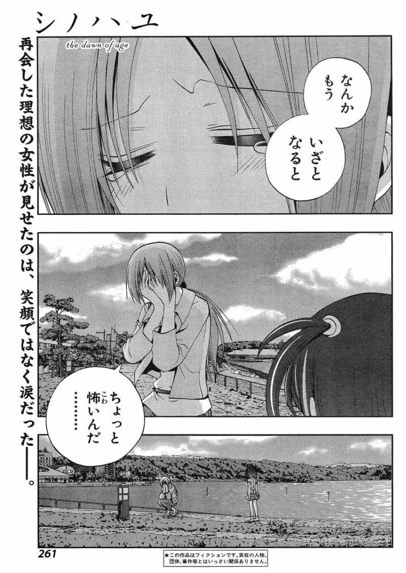 Shinohayu - The Dawn of Age Manga - Chapter 012 - Page 1