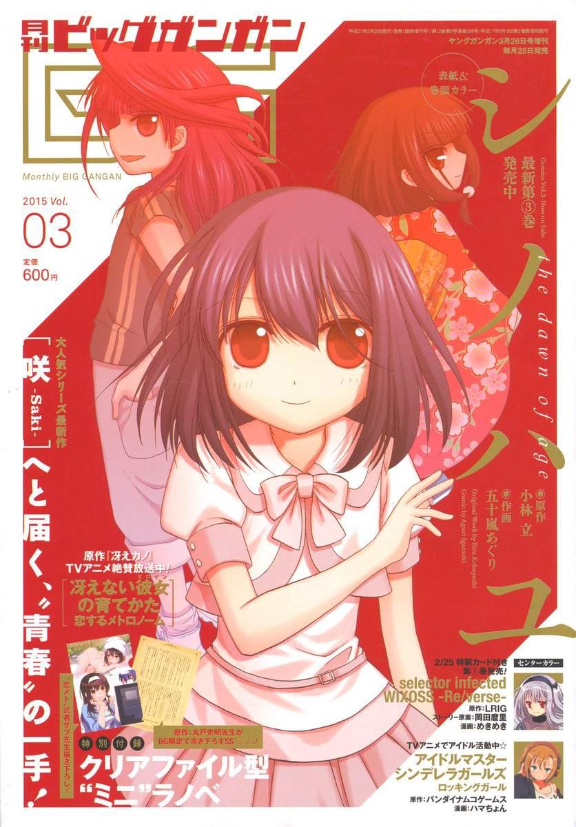 Shinohayu - The Dawn of Age Manga - Chapter 018 - Page 1