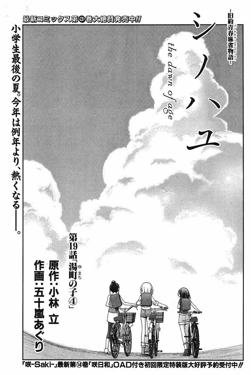 Shinohayu - The Dawn of Age Manga - Chapter 019 - Page 1