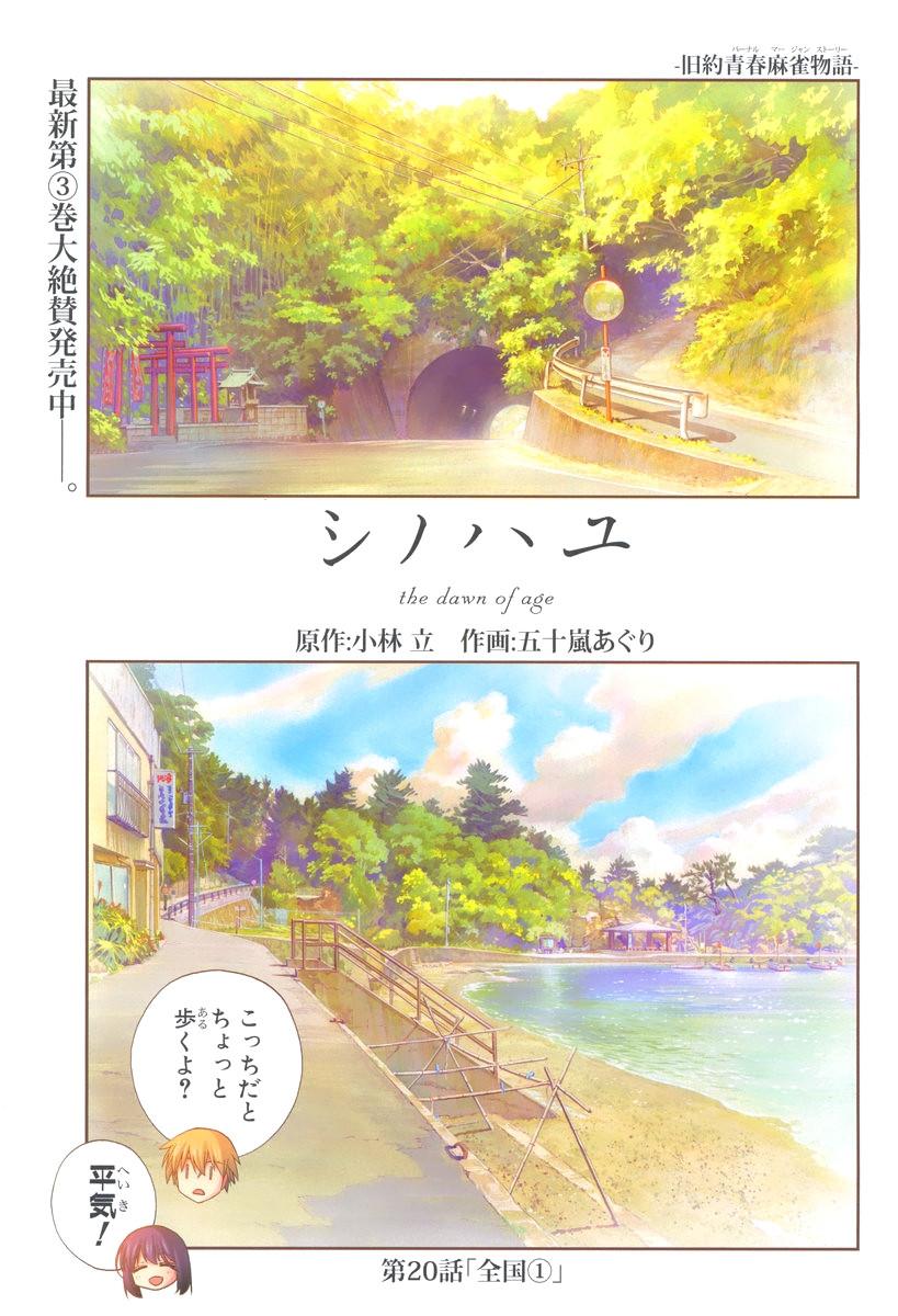 Shinohayu - The Dawn of Age Manga - Chapter 020 - Page 1