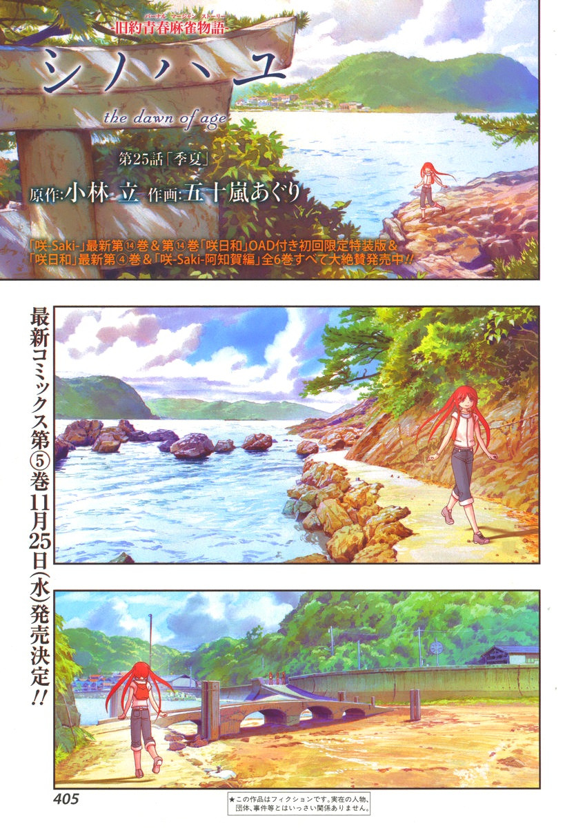 Shinohayu - The Dawn of Age Manga - Chapter 025 - Page 1
