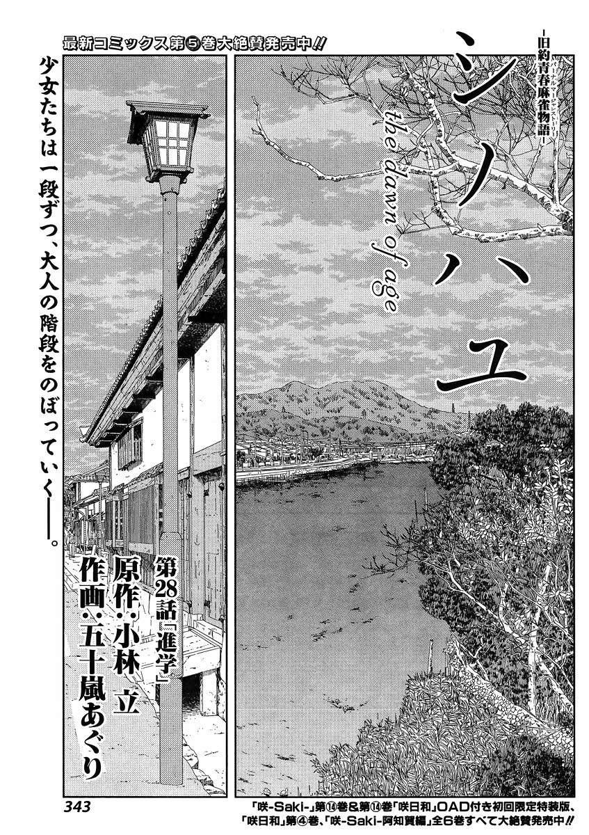 Shinohayu - The Dawn of Age Manga - Chapter 028 - Page 1