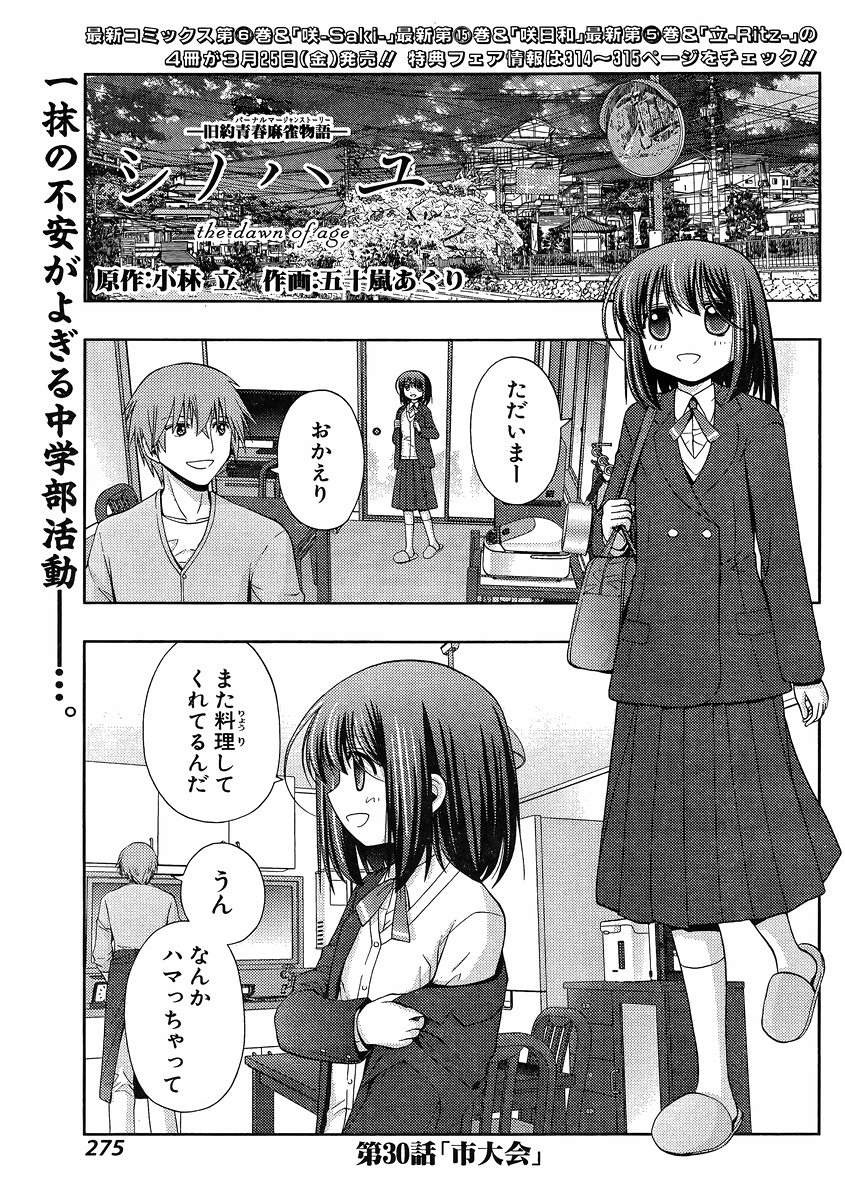 Shinohayu - The Dawn of Age Manga - Chapter 030 - Page 1
