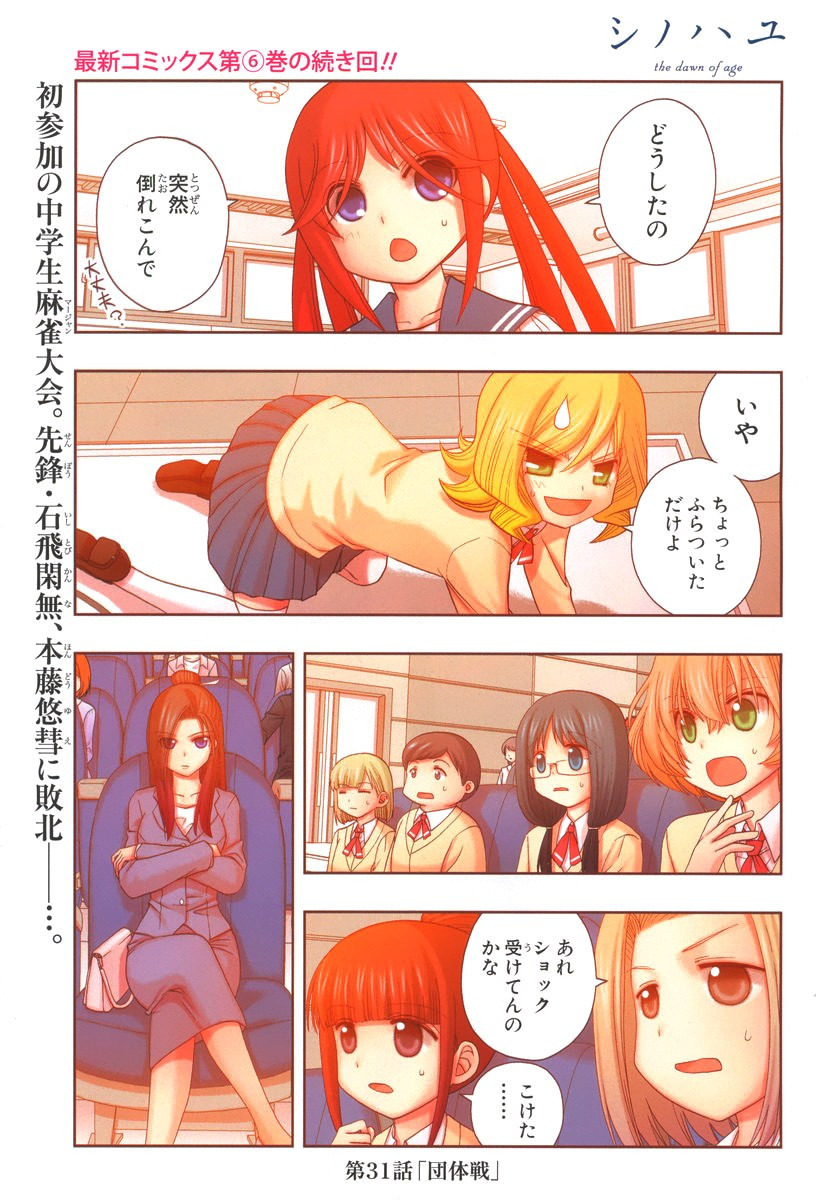 Shinohayu - The Dawn of Age Manga - Chapter 031 - Page 1
