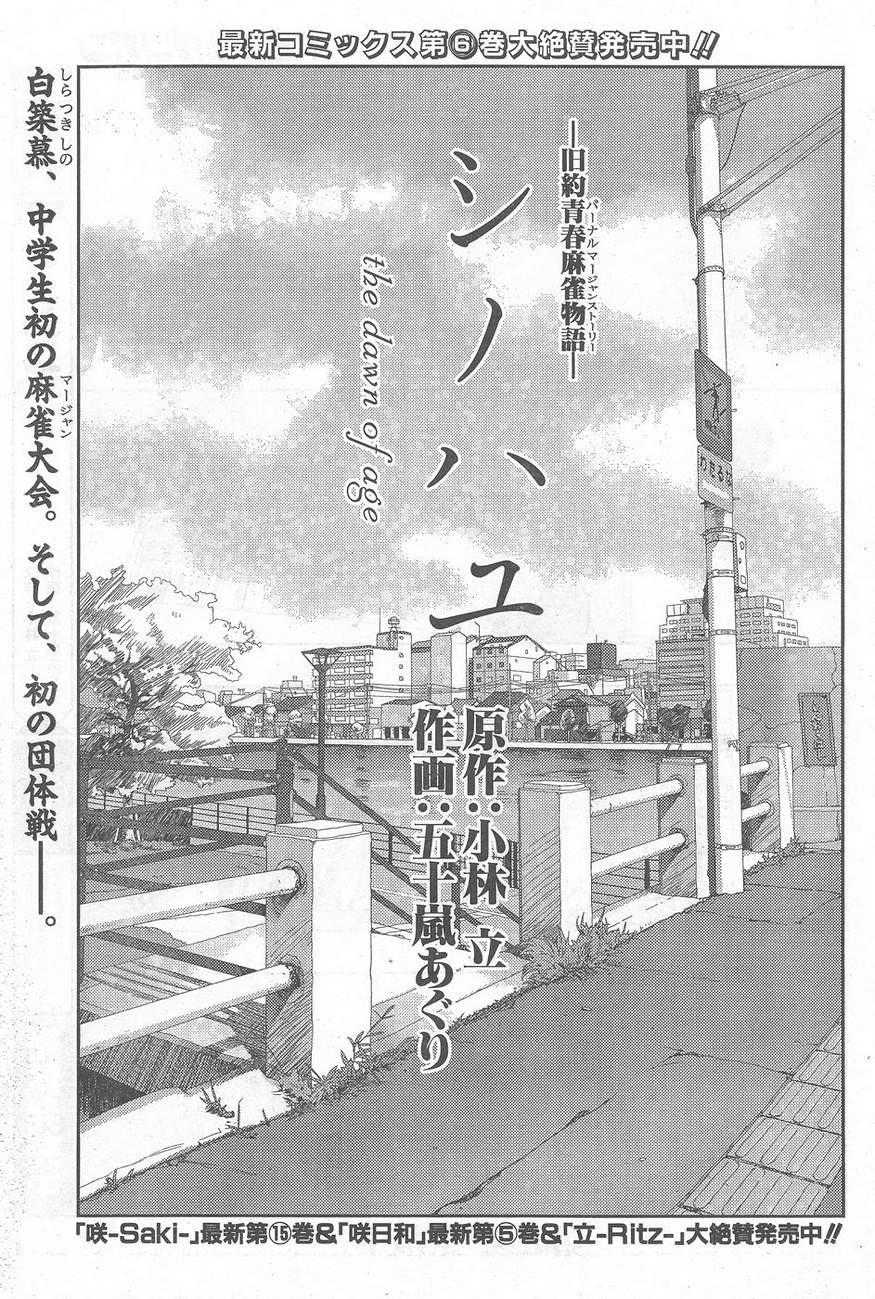 Shinohayu - The Dawn of Age Manga - Chapter 032 - Page 1