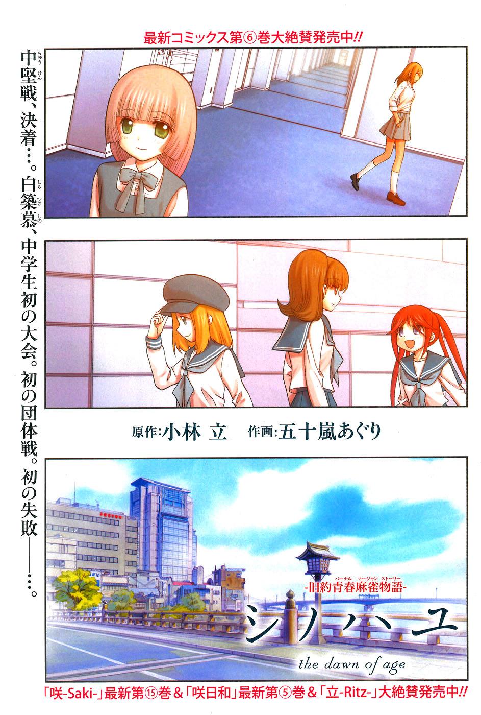 Shinohayu - The Dawn of Age Manga - Chapter 034 - Page 1