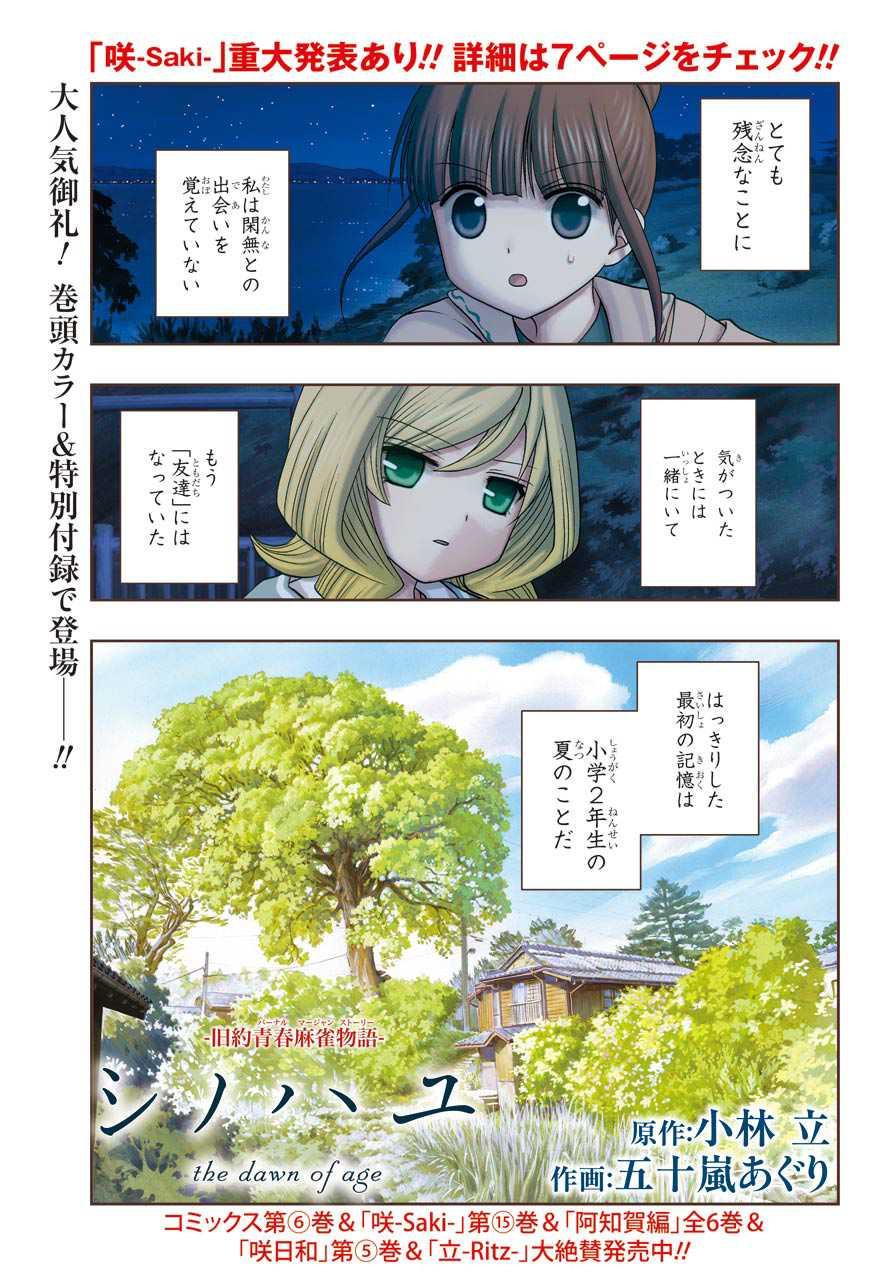 Shinohayu - The Dawn of Age Manga - Chapter 037 - Page 1