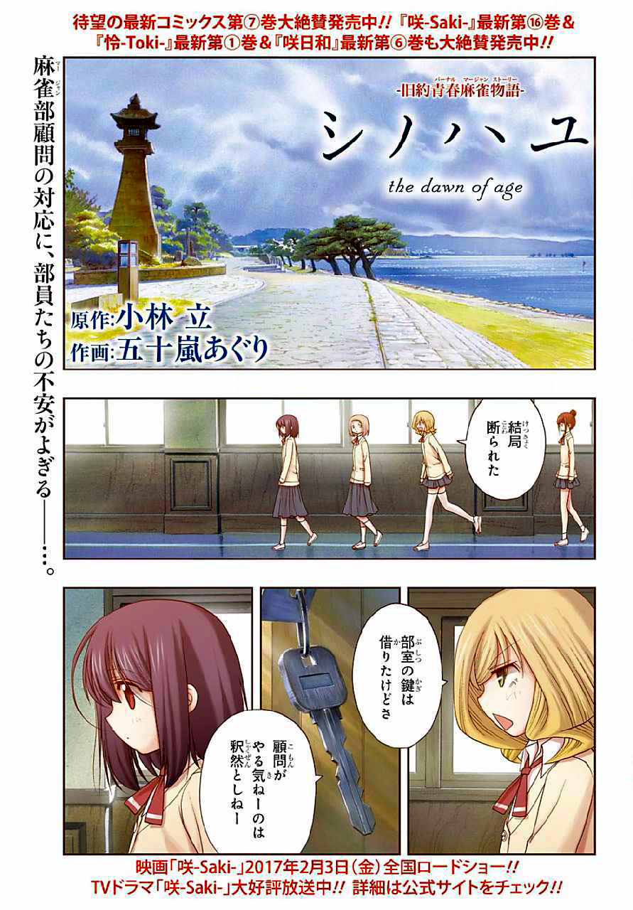 Shinohayu - The Dawn of Age Manga - Chapter 040 - Page 1