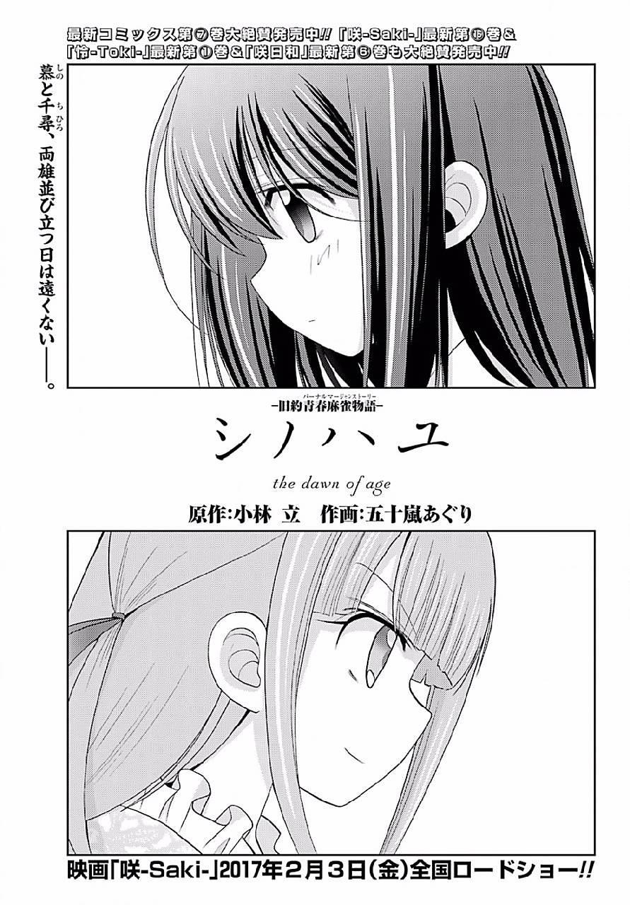 Shinohayu - The Dawn of Age Manga - Chapter 041 - Page 1