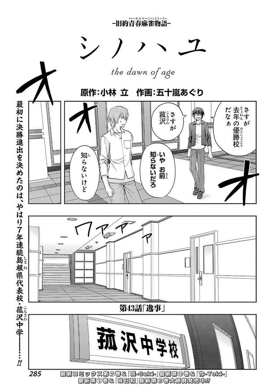 Shinohayu - The Dawn of Age Manga - Chapter 043 - Page 1