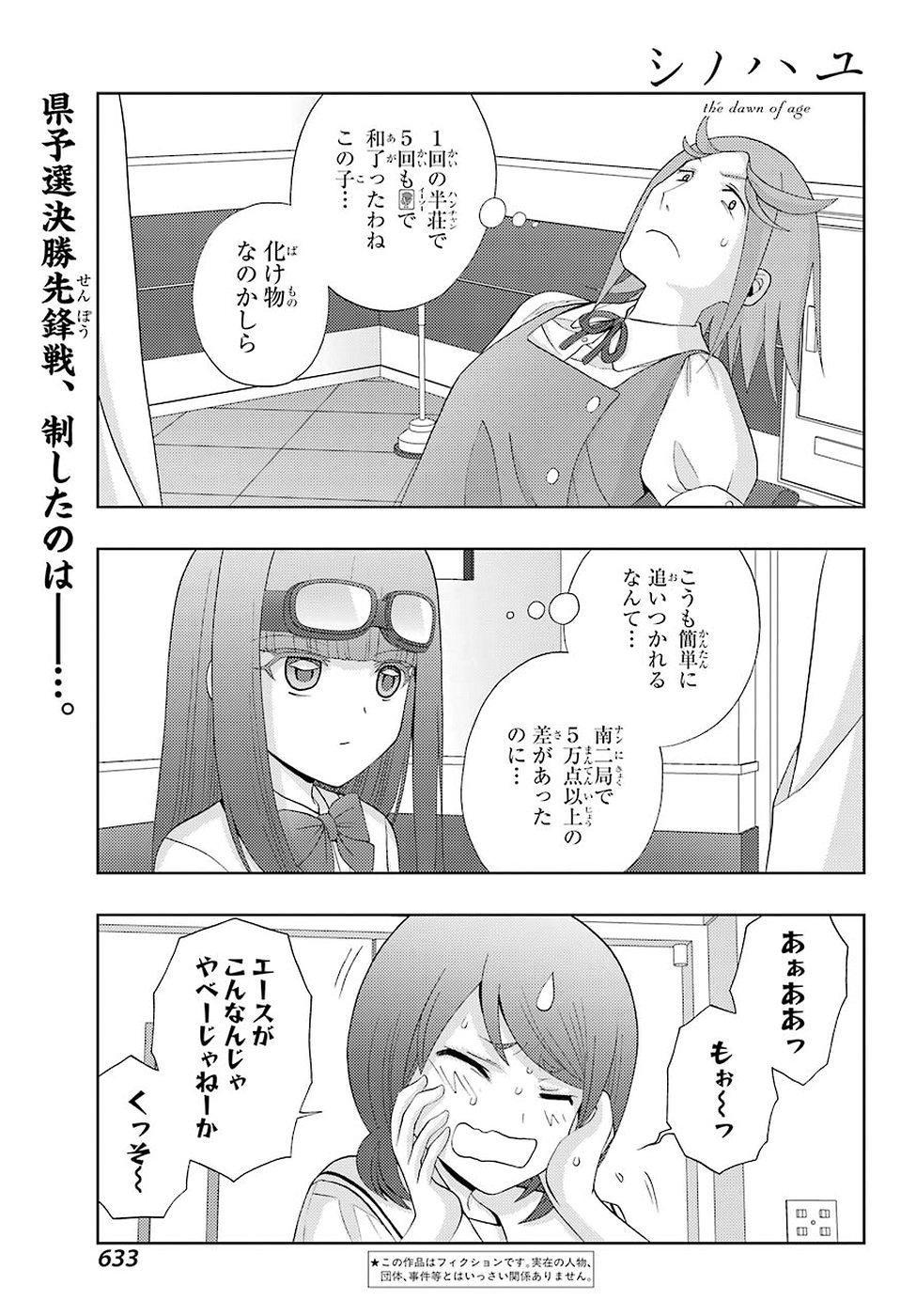 Shinohayu - The Dawn of Age Manga - Chapter 047 - Page 1