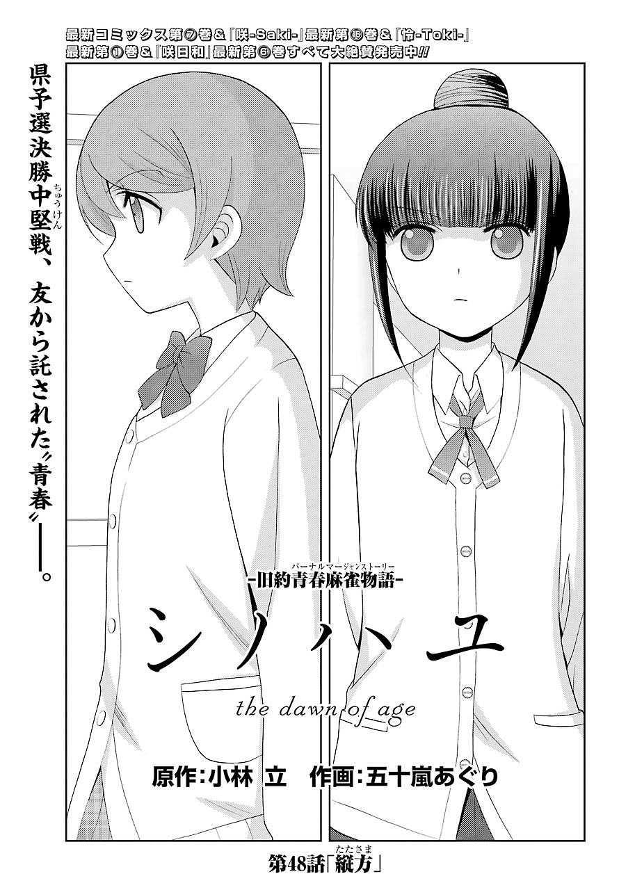 Shinohayu - The Dawn of Age Manga - Chapter 048 - Page 1