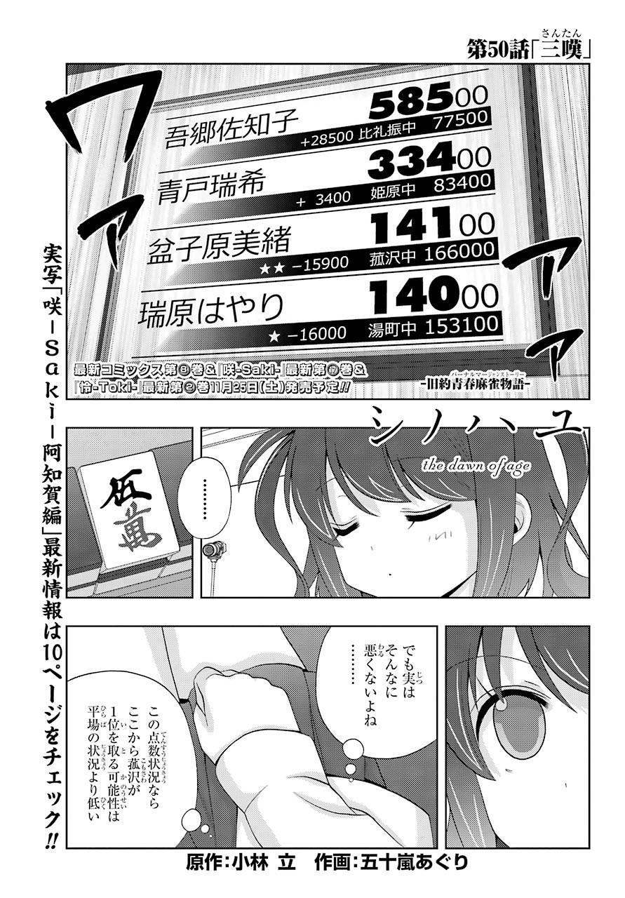 Shinohayu - The Dawn of Age Manga - Chapter 050 - Page 1
