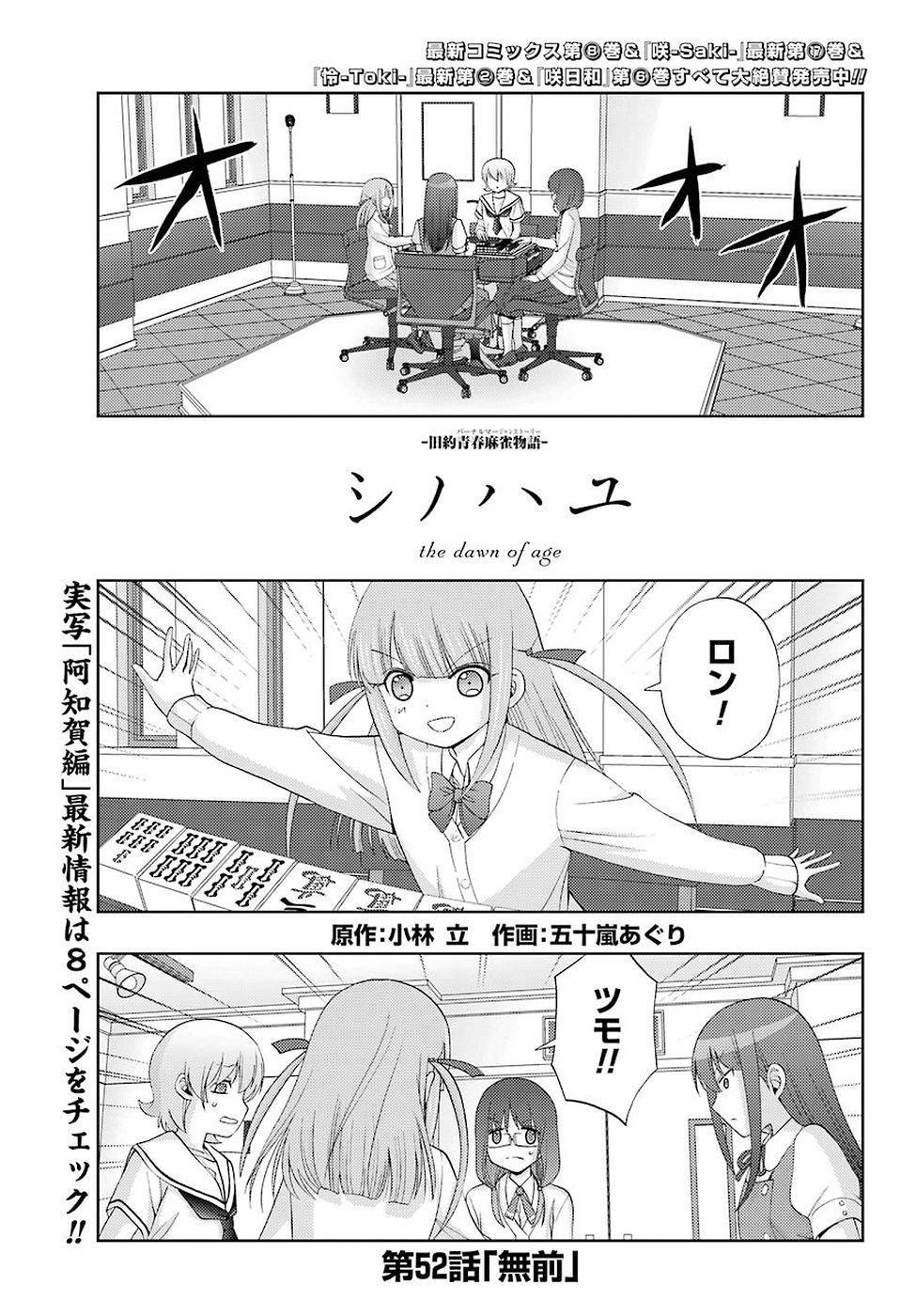 Shinohayu - The Dawn of Age Manga - Chapter 052 - Page 1