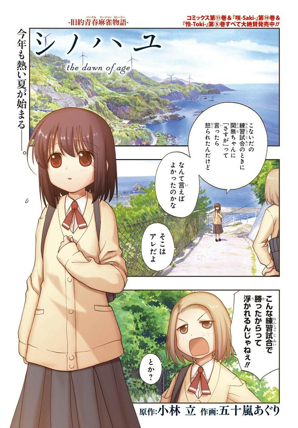 Shinohayu - The Dawn of Age Manga - Chapter 073 - Page 1